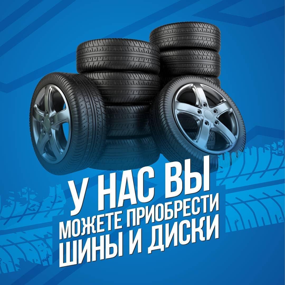 Шины и диски в Авто-Японце Казань
